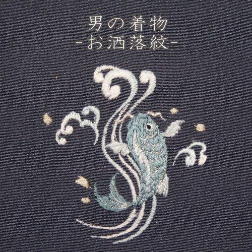 着物 お洒落紋 男性 ミシン刺繍 一つ紋 三つ紋 五つ紋