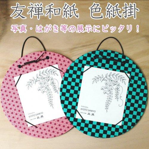 丸型色紙掛 市松・麻の葉 限定品 送料無料