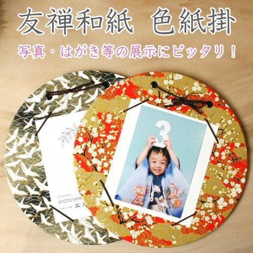 丸型色紙掛 梅に流水・飛翔鶴 送料無料