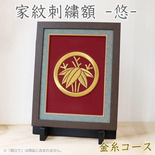 家紋刺繍額 悠:金糸コース