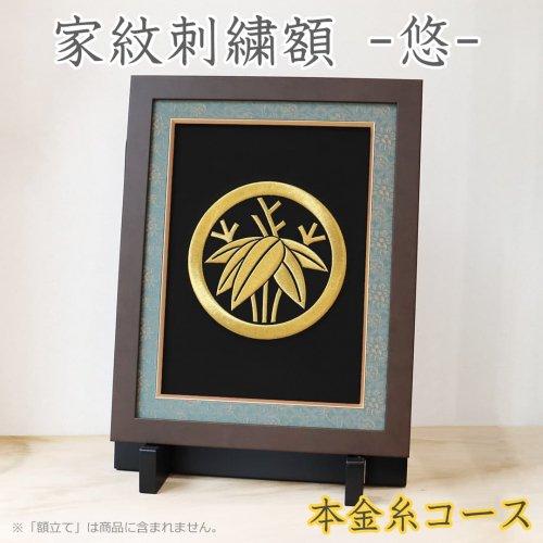家紋刺繍額 悠:本金糸コース