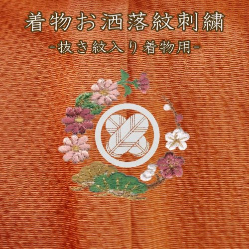 着物 お洒落紋 染め抜き紋入り着物用 一つ紋 三つ紋 五つ紋