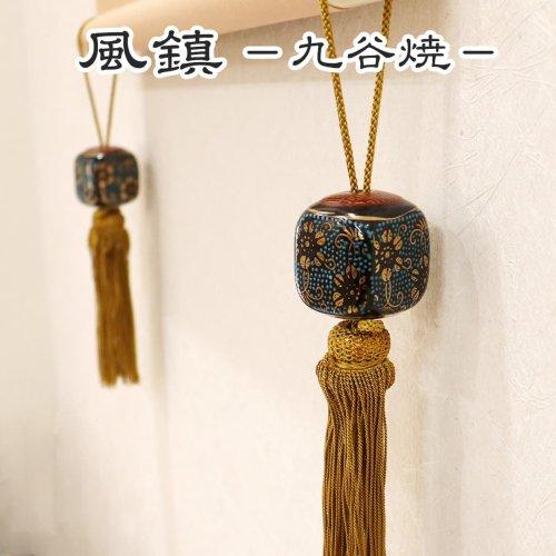 【インテリアに】掛け軸の飾りに 風鎮(ふうちん) 九谷焼・永楽風