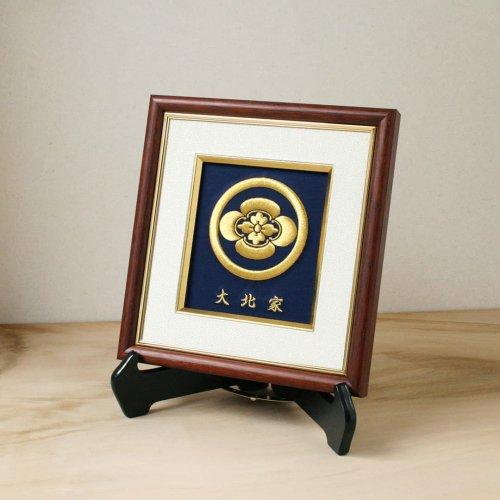 家紋刺繍額:祥 二条コース(本金糸使用)