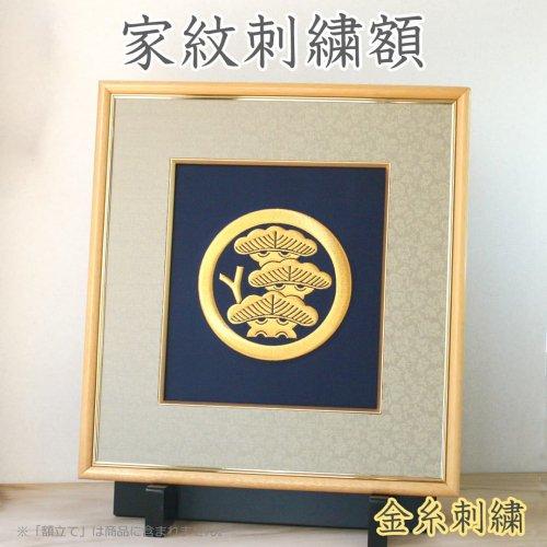 家紋刺繍額:福 金糸コース(御誂え)名入れ