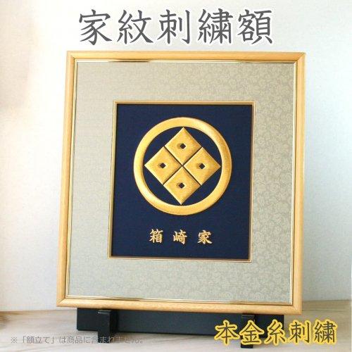 家紋刺繍額:福 本金糸コース(御誂え)名入れ