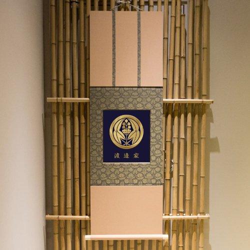 家紋刺繍掛け軸:雅 金糸コース(御誂え)名入れ