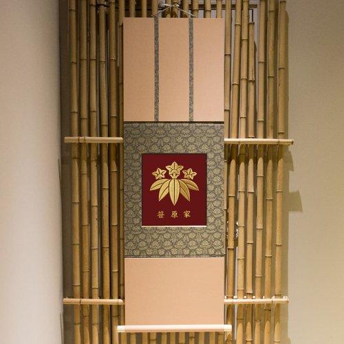 家紋刺繍掛け軸:雅 本金糸コース(御誂え)名入れ