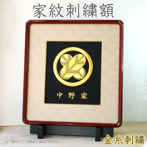 家紋刺繍額:寿 金糸コース(御誂え)名入れ