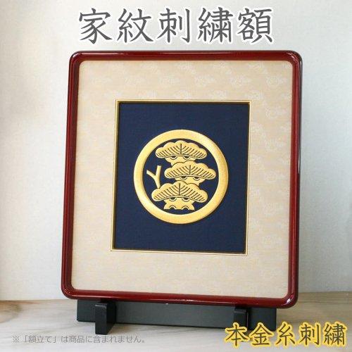 家紋刺繍額:寿 赤茶 二条コース