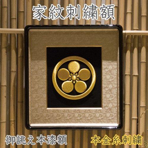 家紋刺繍額:錦 色紙コース(本金糸使用)(御誂え)