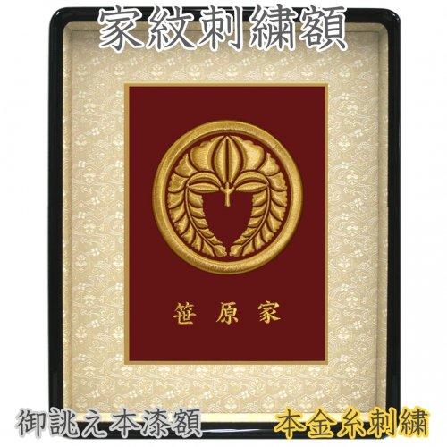 家紋刺繍額:錦 F4コース(本金糸使用)(御誂え)