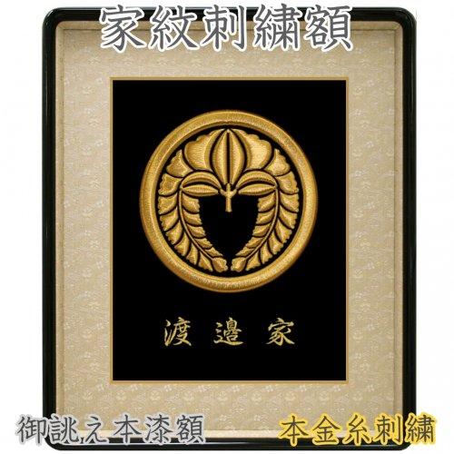 家紋刺繍額:錦 三条コース(本金糸使用)(御誂え)