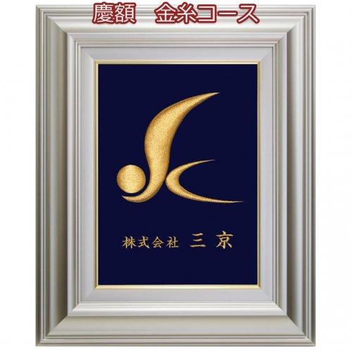 社章刺繍額:慶 金糸コース(御誂え)