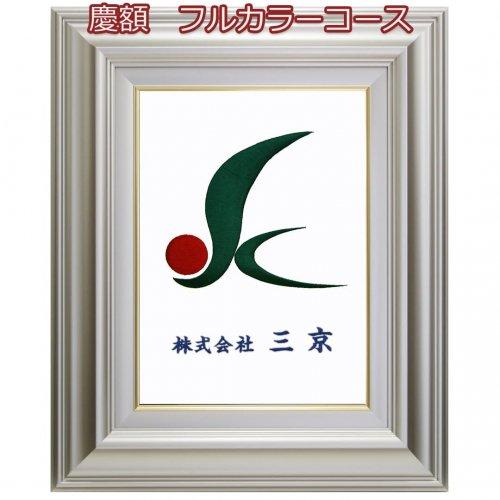 社章刺繍額:慶 フルカラーコース(御誂え)