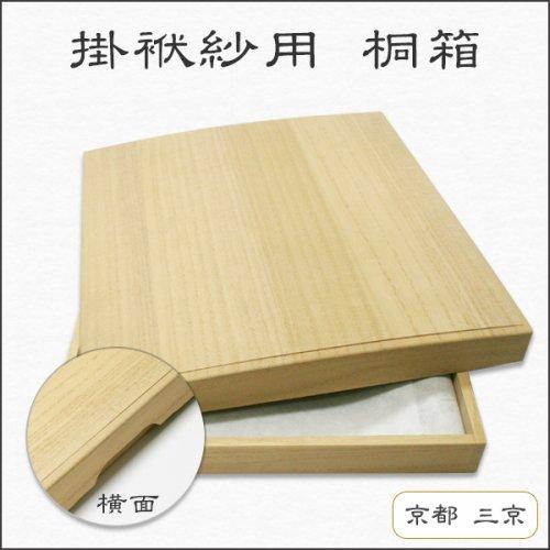 【掛袱紗(かけふくさ)専用】 紙箱→桐箱へ変更