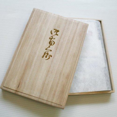 【手帛紗(てふくさ) 中巾(45cm)専用】 桐箱