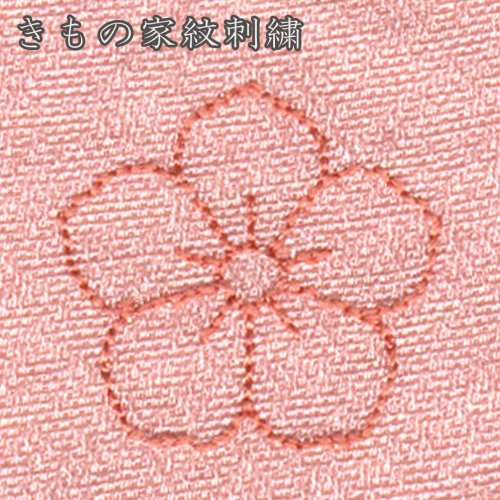 着物 女性 家紋刺繍 ミシン刺繍 マツイ縫い 女紋 一つ紋 三つ紋 五つ紋