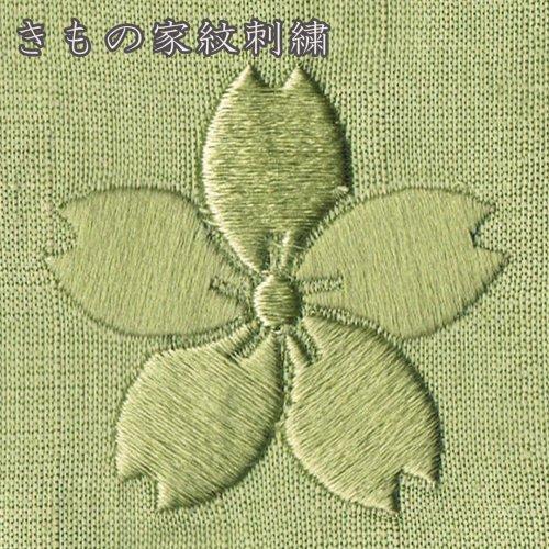 着物 女性 家紋刺繍 ミシン刺繍 日向縫い 女紋 一つ紋 三つ紋 五つ紋