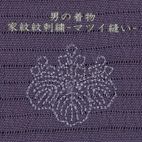 着物 男性 家紋刺繍 刺繍 マツイ縫い 男紋 一つ紋 三つ紋 五つ紋