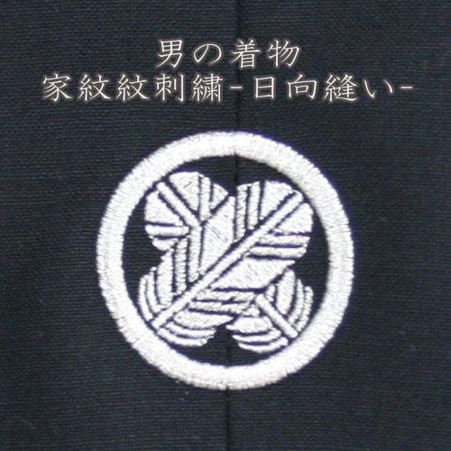 着物 男性 家紋刺繍 刺繍 日向縫い 男紋 一つ紋 三つ紋 五つ紋