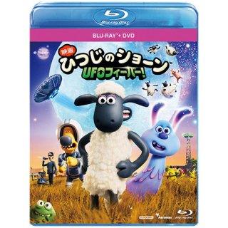 ひつじのショーン UFOフィーバー!【Blu-ray+DVDセット】