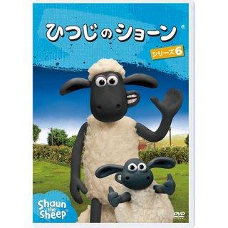 ひつじのショーン シリーズ6 【DVD】