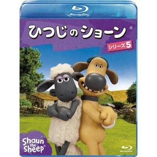 ひつじのショーン シリーズ5 【Blu-ray】