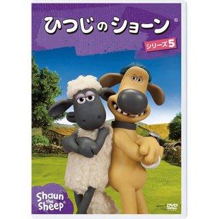 ひつじのショーン シリーズ5 【DVD】