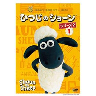 ひつじのショーン シリーズ2 (1) 【DVD】
