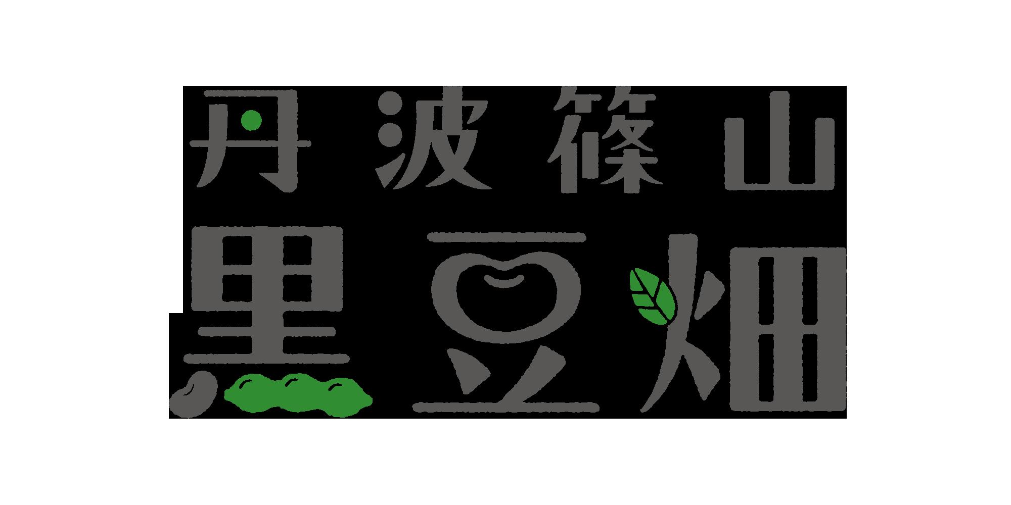 丹波篠山黒枝豆 通信販売/丹波篠山『黒豆畑』