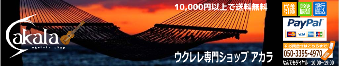 ウクレレ専門ショップ 『アカラ』 ハワイ・米国本土から直輸入!