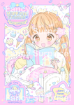 <img class='new_mark_img1' src='https://img.shop-pro.jp/img/new/icons1.gif' style='border:none;display:inline;margin:0px;padding:0px;width:auto;' />ポスター♡Take care of Happimals あまい夢をみてね
