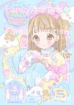 ポストカード♡Take care of Happimals 月のベッドでおやすみ
