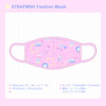 <img class='new_mark_img1' src='https://img.shop-pro.jp/img/new/icons1.gif' style='border:none;display:inline;margin:0px;padding:0px;width:auto;' />076AFMSK Fashion Mask