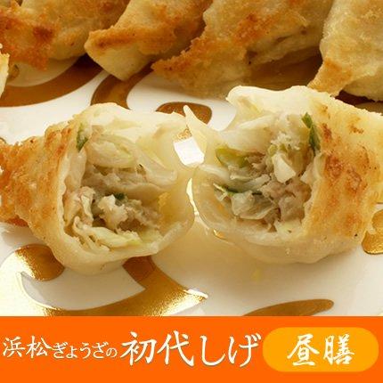 【浜松餃子】浜松ぎょうざの初代しげ 昼膳 8個入り(箱なし)【101】