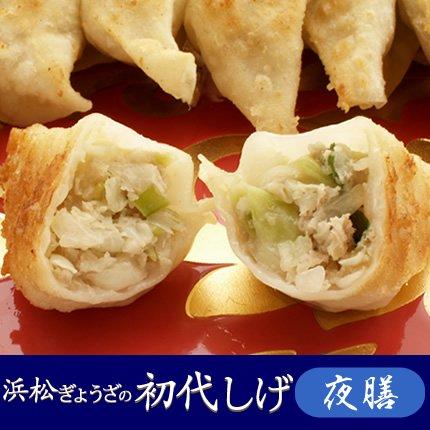 【浜松餃子】浜松ぎょうざの初代しげ 夜膳 8個入り(箱なし)【102】