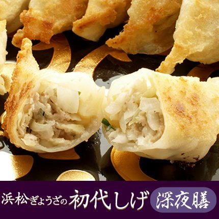 【浜松餃子】浜松ぎょうざの初代しげ 深夜膳 8個入り(箱なし)【103】