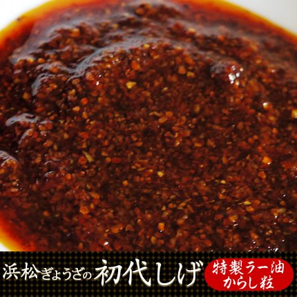 【931】 初代しげ 餃子用 特製 手作りラー油 からし粒 【浜松餃子・浜松ぎょうざ】