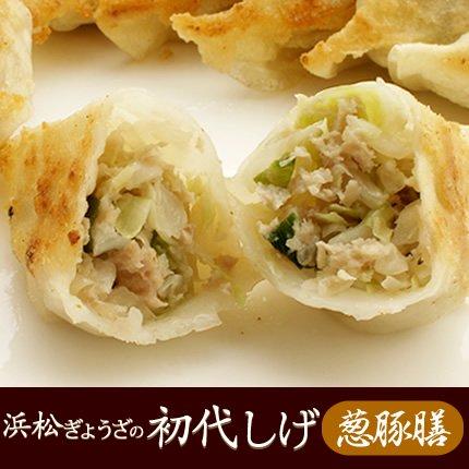 【浜松餃子】浜松ぎょうざの初代しげ 葱豚膳 8個入り(箱なし)【106】