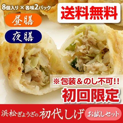 【浜松餃子】【送料無料】初回限定 ★浜松ぎょうざの初代しげ お試しセット【001】