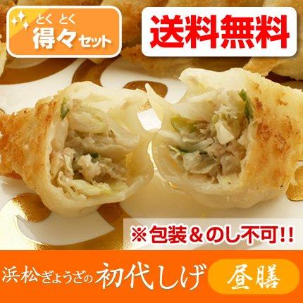 【浜松餃子】【送料無料】浜松ぎょうざの初代しげ ★得々昼膳セット(箱なし)【002】