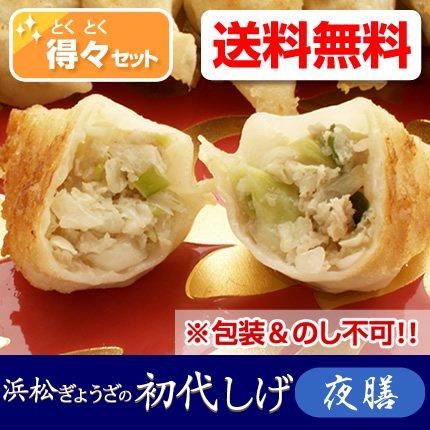 【浜松餃子】【送料無料】浜松ぎょうざの初代しげ ★得々夜膳セット(箱なし)【003】