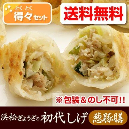 【浜松餃子】【送料無料】浜松ぎょうざの初代しげ ★得々葱豚膳セット(箱なし)【007】