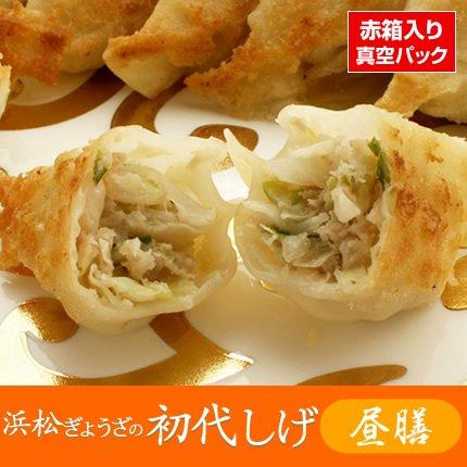 【浜松餃子】浜松ぎょうざの初代しげ 昼膳 8個入り(赤箱入り)【151】