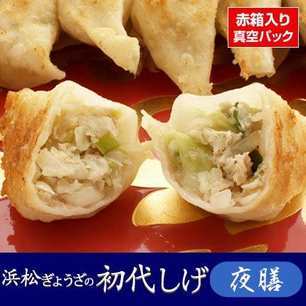 【浜松餃子】浜松ぎょうざの初代しげ 夜膳 8個入り(赤箱入り)【152】
