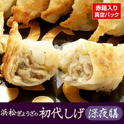 【浜松餃子】浜松ぎょうざの初代しげ 深夜膳 8個入り(赤箱入り)【153】