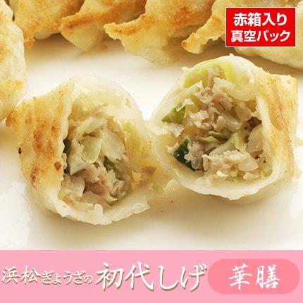 【浜松餃子】浜松ぎょうざの初代しげ 華膳 8個入り(赤箱入り)【155】