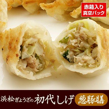 【浜松餃子】浜松ぎょうざの初代しげ 葱豚膳 8個入り(赤箱入り)【156】