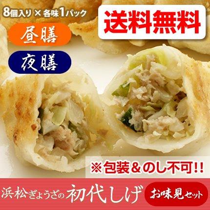 【浜松餃子】【送料無料】初回限定 ★浜松ぎょうざの初代しげ お味見セット【000】